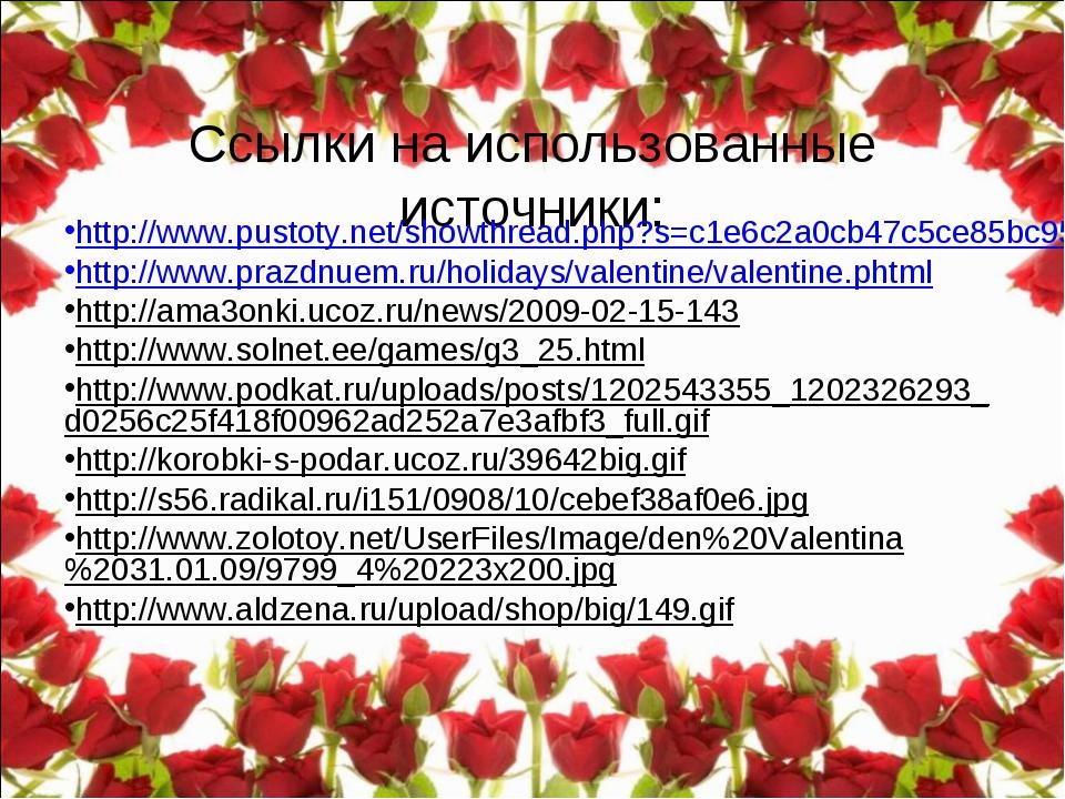 Ссылки на использованные источники: http://www.pustoty.net/showthread.php?s=c...