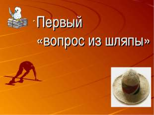 Первый «вопрос из шляпы»