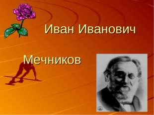 Иван Иванович Мечников