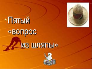 Пятый «вопрос из шляпы»