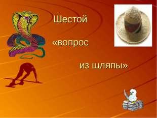 Шестой «вопрос из шляпы»