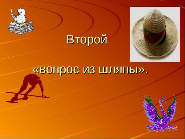 Второй «вопрос из шляпы».