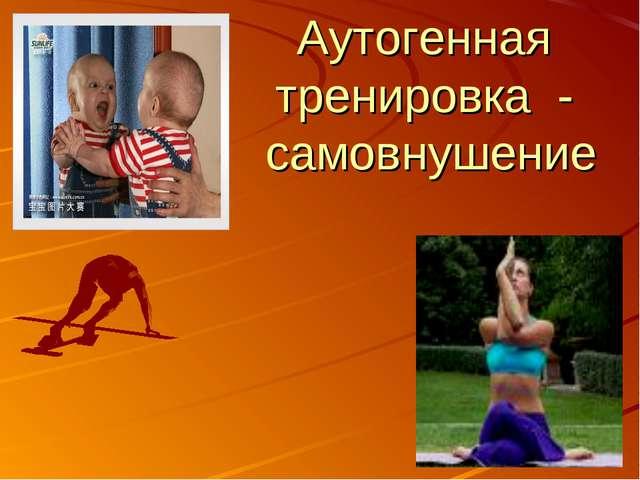 Аутогенная тренировка - самовнушение