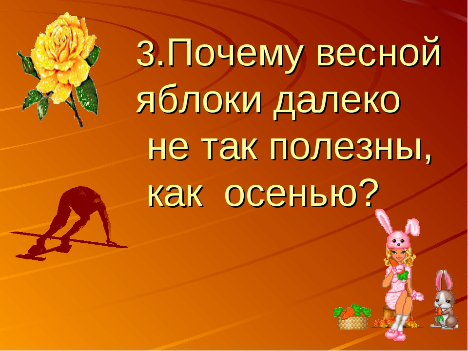 3.Почему весной яблоки далеко не так полезны, как осенью?