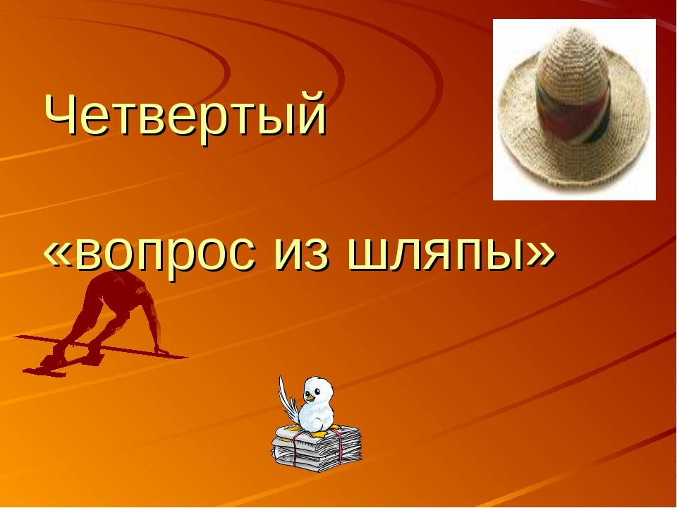 Четвертый «вопрос из шляпы»