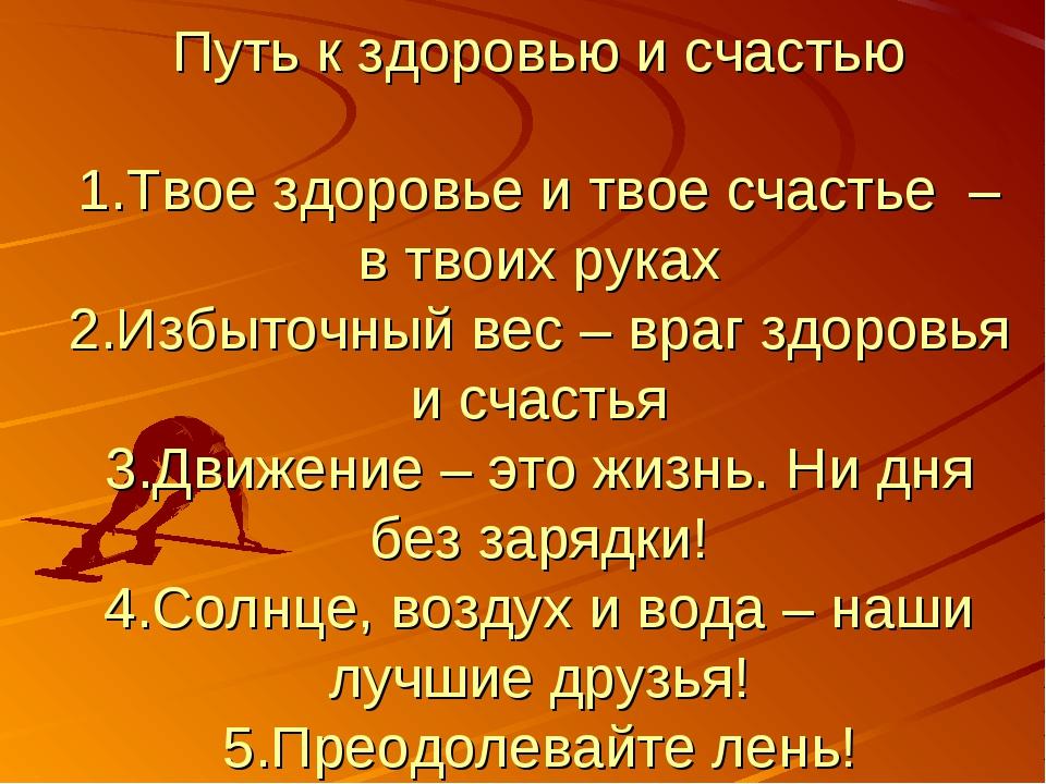 Путь к здоровью и счастью 1.Твое здоровье и твое счастье – в твоих руках 2.Из...