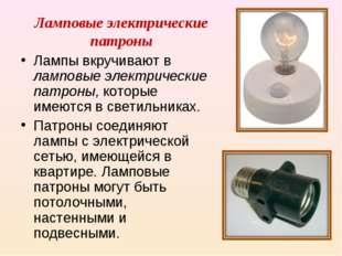 Ламповые электрические патроны Лампы вкручивают в ламповые электрические пат