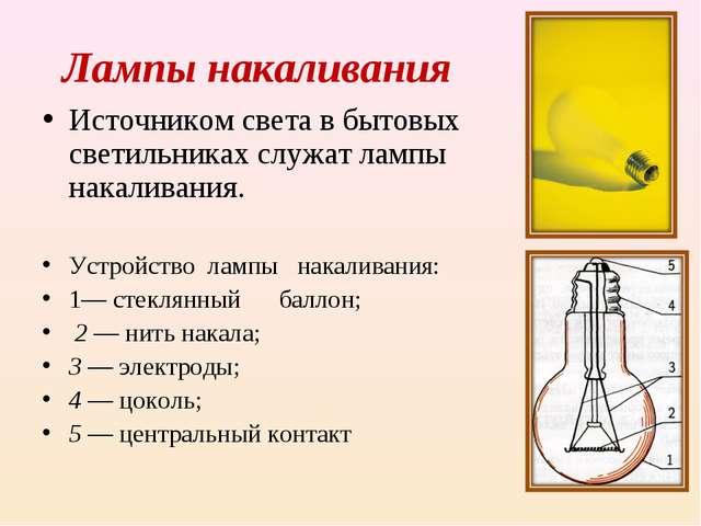 Лампы накаливания Источником света в бытовых светильниках служат лампы накали...
