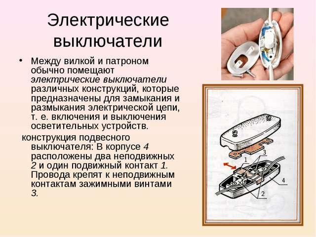 Электрические выключатели Между вилкой и патроном обычно помещают электрическ...