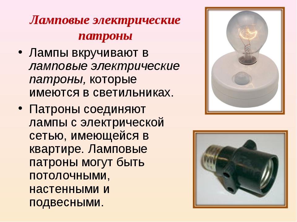 Ламповые электрические патроны Лампы вкручивают в ламповые электрические пат...