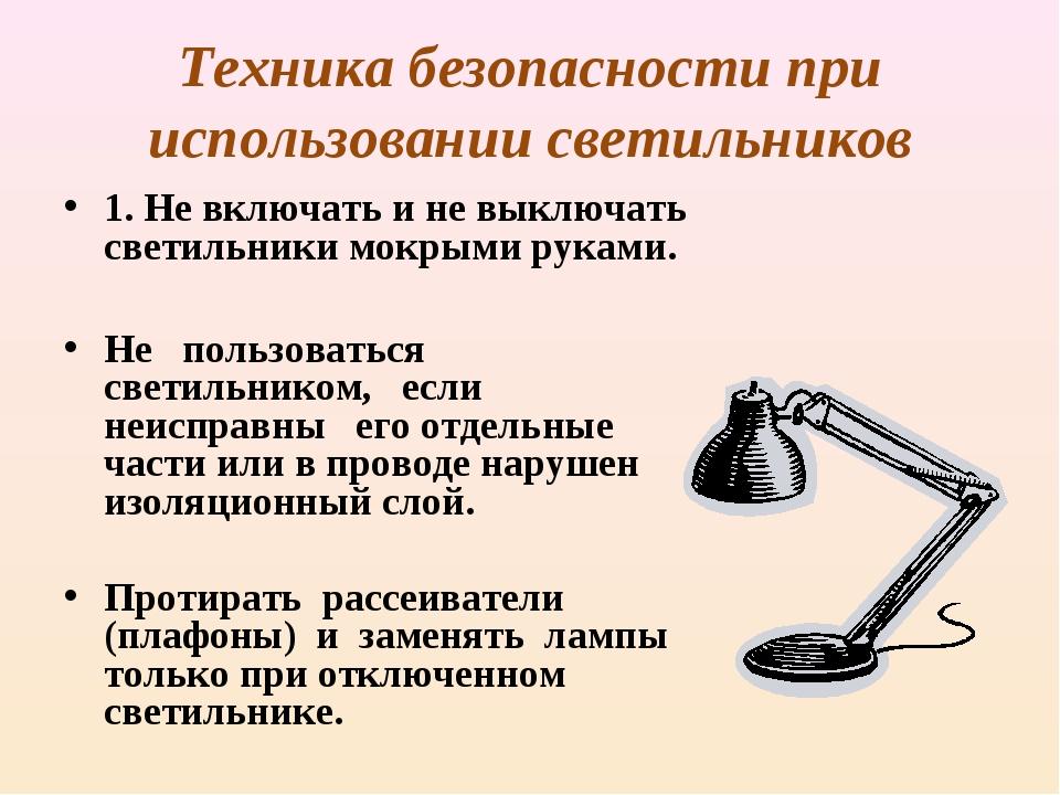 Техника безопасности при использовании светильников 1. Не включать и не выклю...