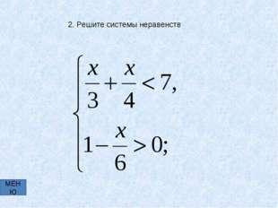 2. Решите системы неравенств МЕНЮ