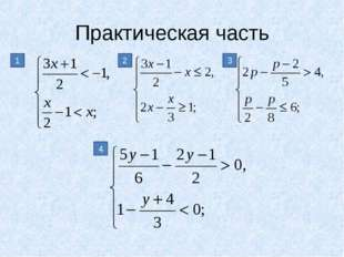 Практическая часть 1 4 3 2