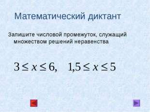 Математический диктант Запишите числовой промежуток, служащий множеством реше
