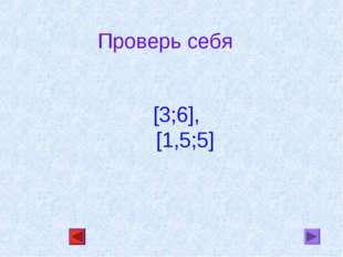 Проверь себя [3;6], [1,5;5]