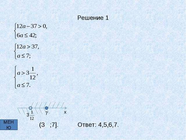 Решение 1 МЕНЮ x 7 3 (3 ;7]. Ответ: 4,5,6,7.