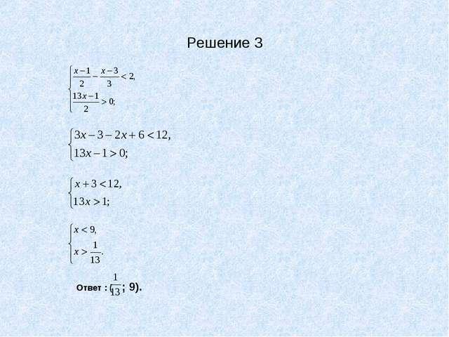 Решение 3 Ответ : ( ; 9).