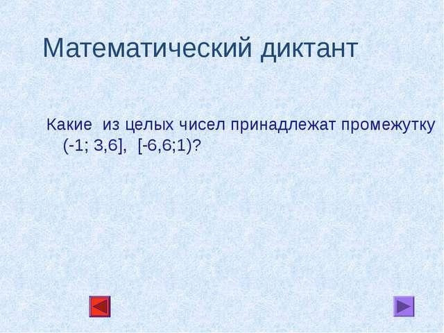Математический диктант Какие из целых чисел принадлежат промежутку (-1; 3,6],...