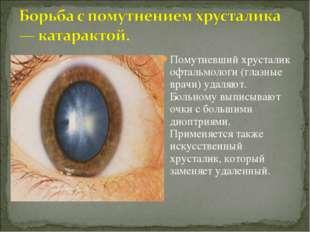 Помутневший хрусталик офтальмологи (глазные врачи) удаляют. Больному выписыва