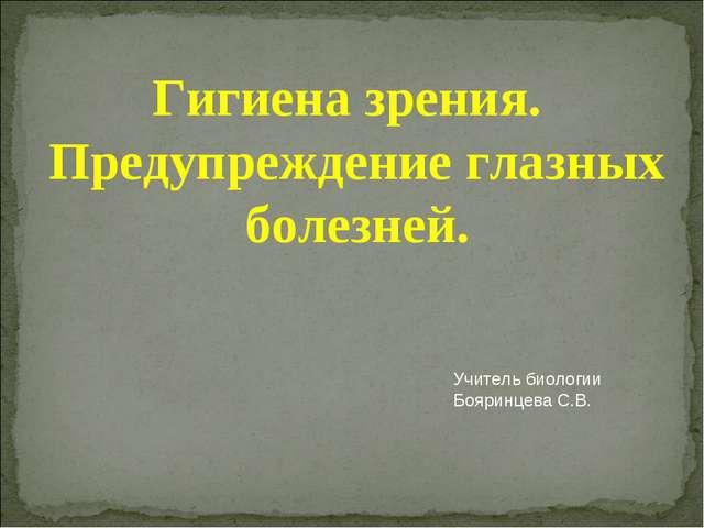 Гигиена зрения. Предупреждение глазных болезней. Учитель биологии Бояринцева...