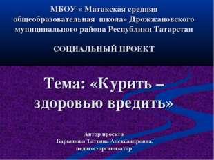 МБОУ « Матакская средняя общеобразовательная школа» Дрожжановского муниципал