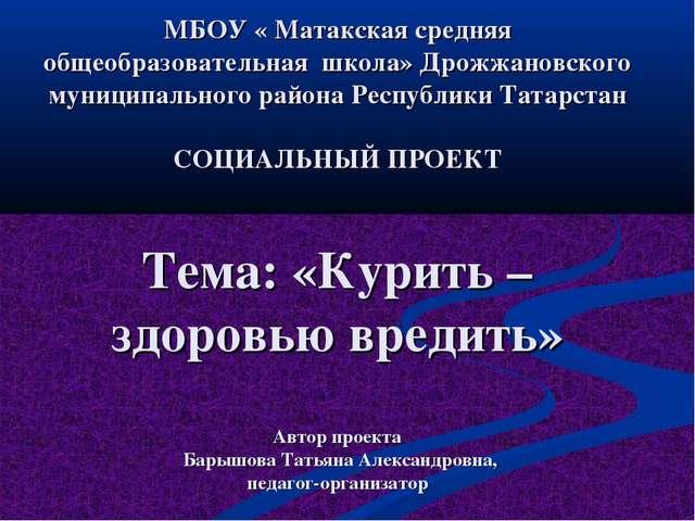 МБОУ « Матакская средняя общеобразовательная школа» Дрожжановского муниципал...