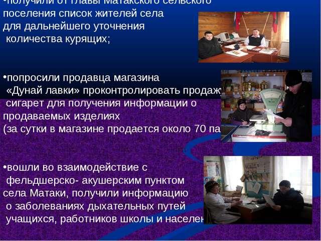 получили от главы Матакского сельского поселения список жителей села для даль...