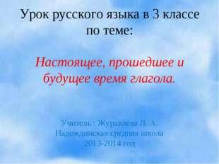 Урок русского языка в 3 классе по теме: Настоящее, прошедшее и будущее время