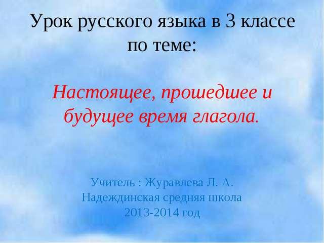 Урок русского языка в 3 классе по теме: Настоящее, прошедшее и будущее время...