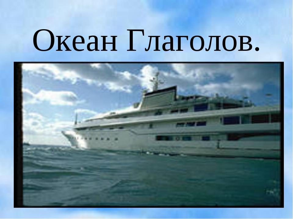 Океан Глаголов.