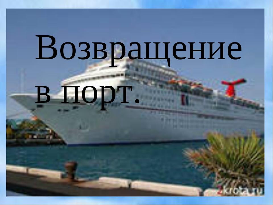 Возвращение в порт.