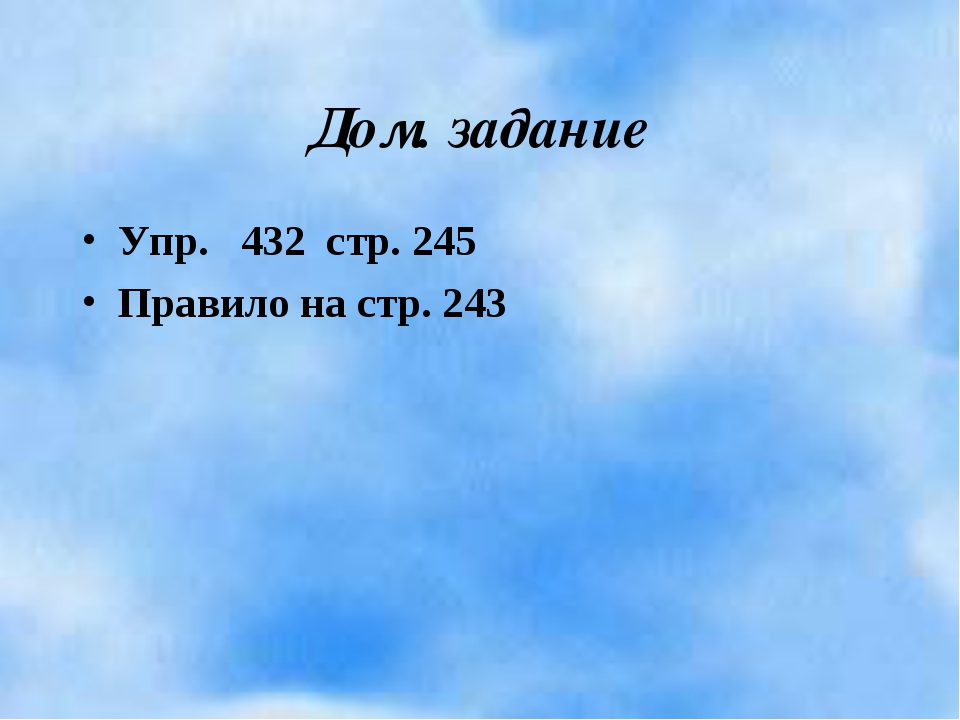 Дом. задание Упр. 432 стр. 245 Правило на стр. 243
