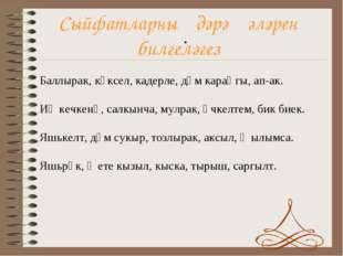 . Сыйфатларның дәрәҗәләрен билгеләгез Баллырак, күксел, кадерле, дөм караңгы