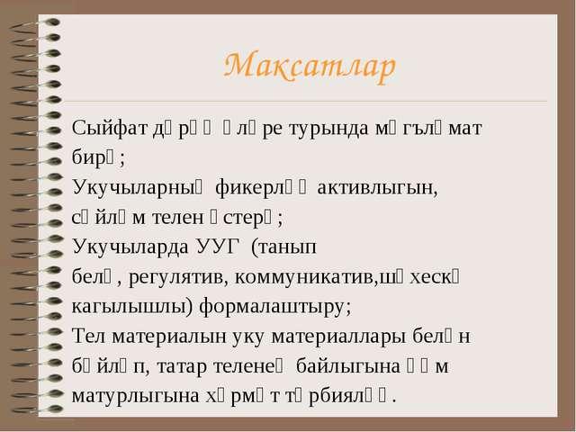 Максатлар Сыйфат дәрәҗәләре турында мәгълүмат бирү; Укучыларның фикерләү акти...