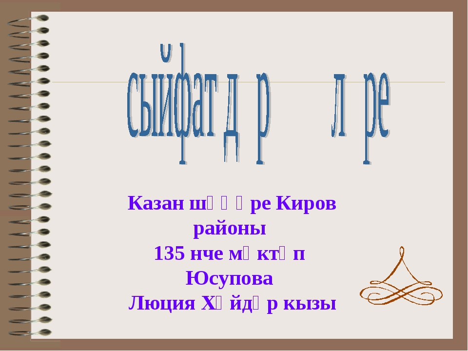 Казан шәһәре Киров районы 135 нче мәктәп Юсупова Люция Хәйдәр кызы