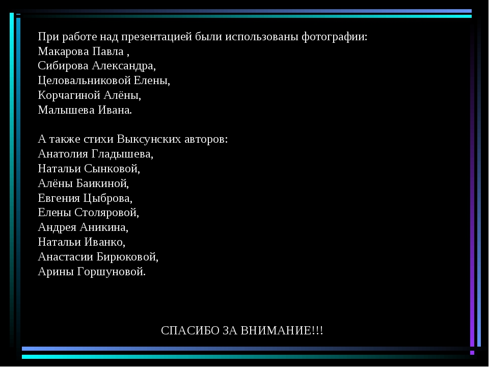 При работе над презентацией были использованы фотографии: Макарова Павла , Си...
