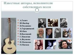 Известные авторы, исполнители собственных песен А.Галич Ю.Визбор Б.Окуджава А