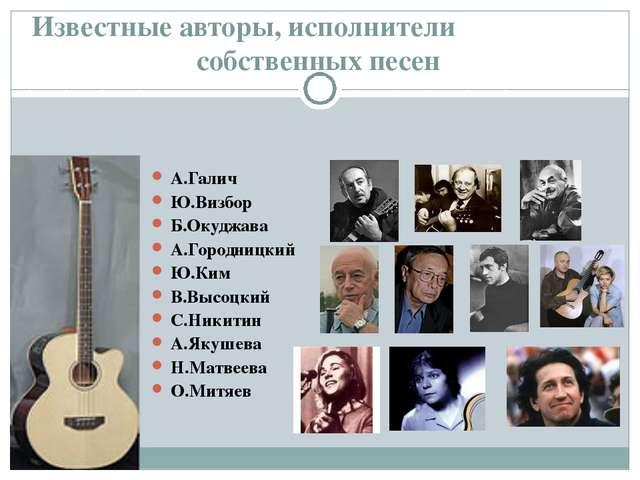 Известные авторы, исполнители собственных песен А.Галич Ю.Визбор Б.Окуджава А...