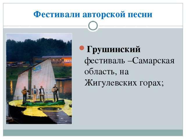 Фестивали авторской песни Грушинский фестиваль –Самарская область, на Жигулев...