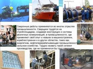 Сварочные работы применяются во многих отраслях промышленности. Сварщики труд