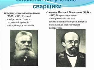 Знаменитые ученые - сварщики Бенардос Николай Николаевич (1842 - 1905) Русск