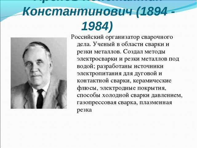 Хренов Константин Константинович (1894 - 1984) Российский организатор сварочн...