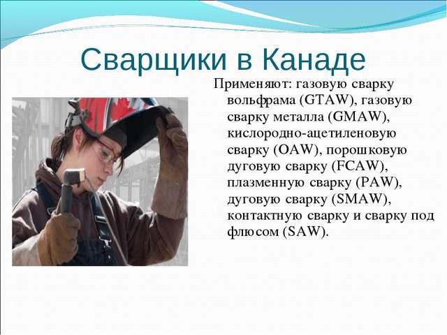Сварщики в Канаде Применяют: газовую сварку вольфрама (GTAW), газовую сварку...