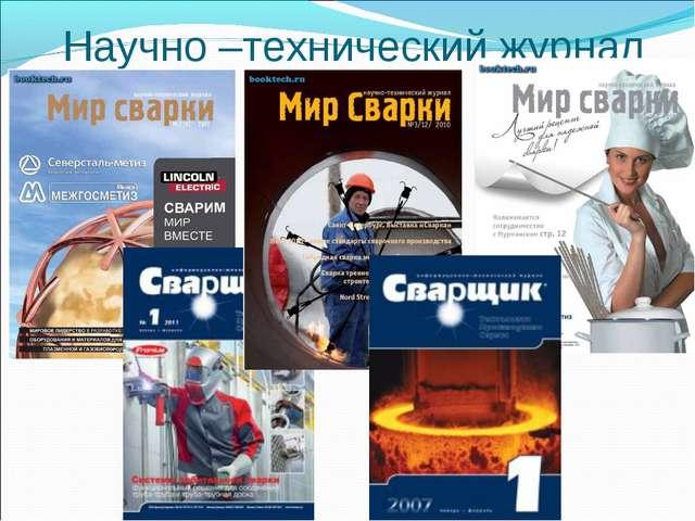 Научно –технический журнал