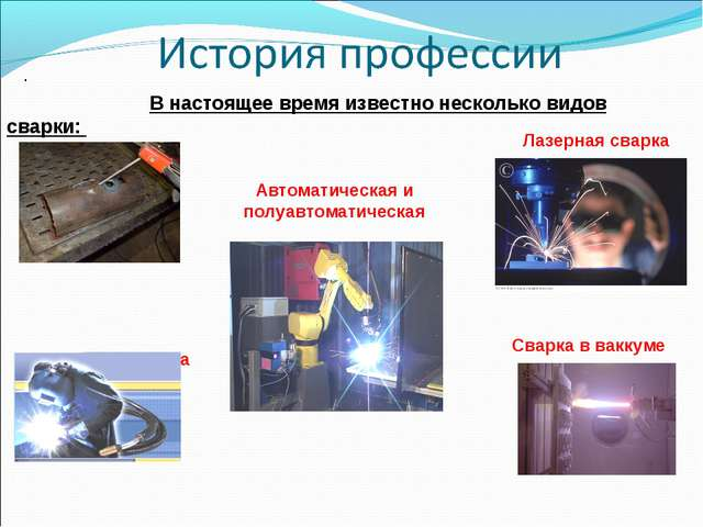 . В настоящее время известно несколько видов сварки: Электросварка Газоэлектр...