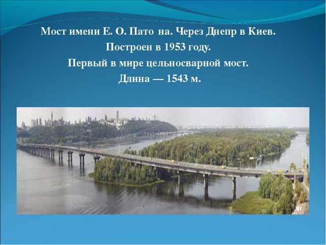 Мост имени Е.О.Пато́на. Через Днепр в Киев. Построен в 1953 году. Первый в...