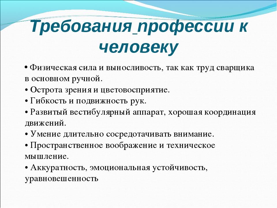 Требования профессии к человеку • Физическая сила и выносливость, так как тру...