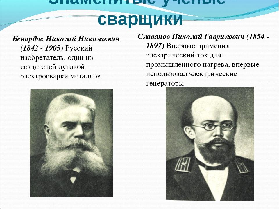 Знаменитые ученые - сварщики Бенардос Николай Николаевич (1842 - 1905) Русск...
