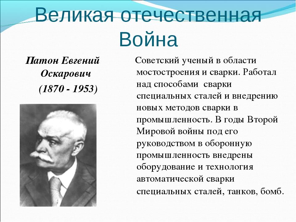 Великая отечественная Война Патон Евгений Оскарович (1870 - 1953) Советский у...