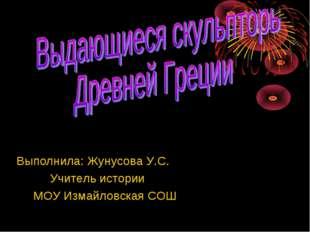 Выполнила: Жунусова У.С. Учитель истории МОУ Измайловская СОШ